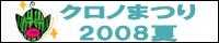 クロノまつり2008夏